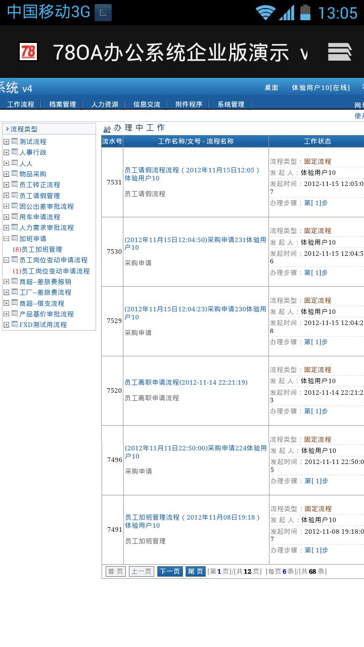 工作办理列表