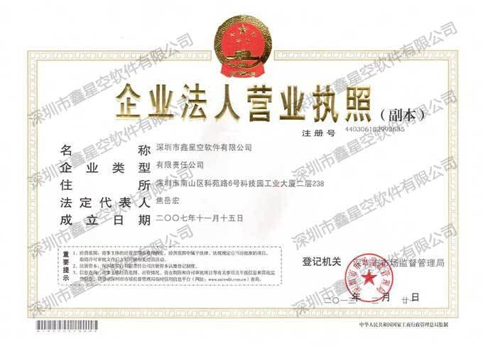 深圳市鑫星空软件有限公司营业执照