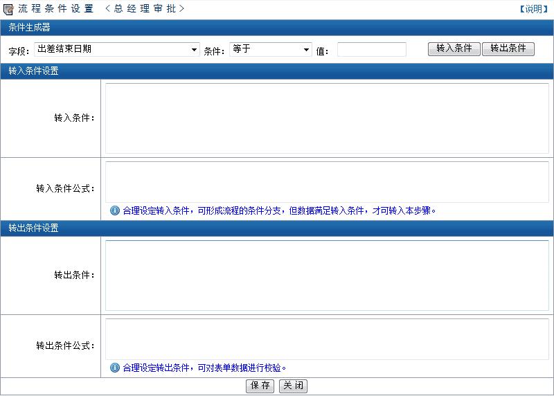 条件设计输入框
