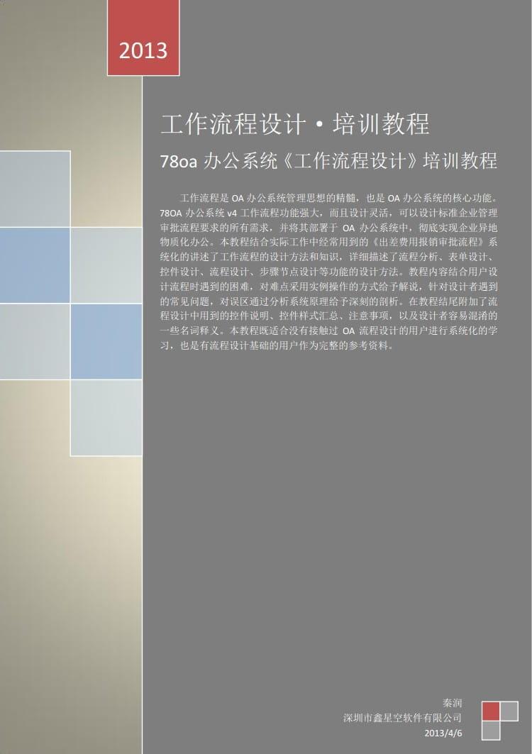 78oa工作流程设计培训教程封面