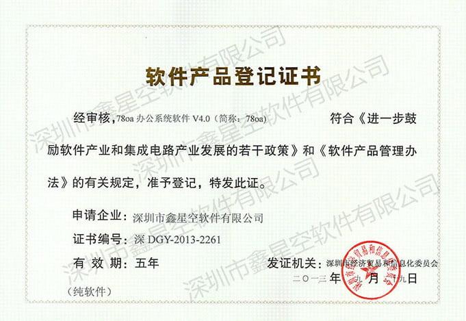 78OA办公系统v4软件产品等级证书