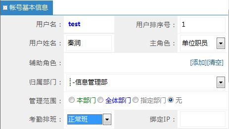 选择用户考勤排班类型