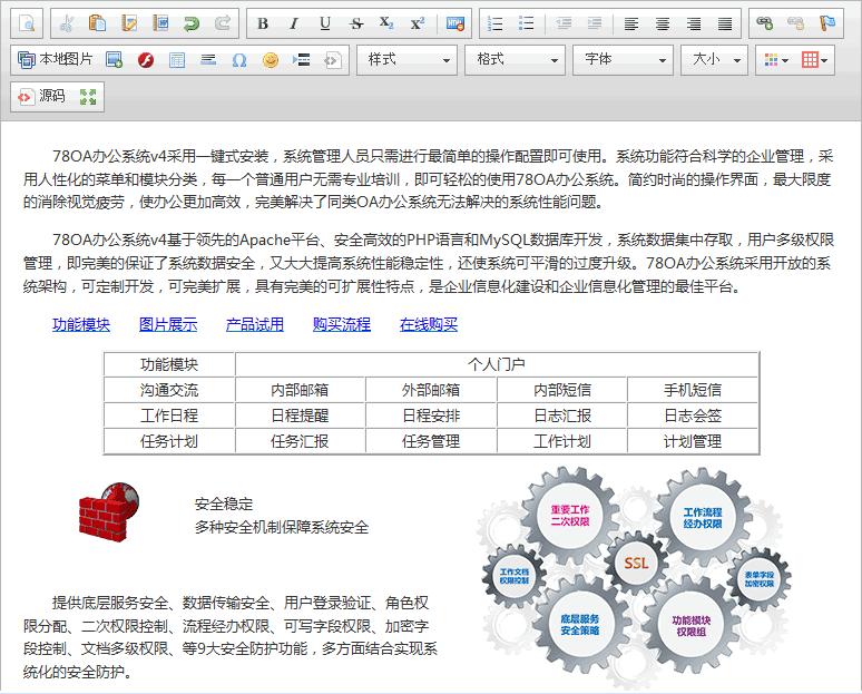 html在线编辑器