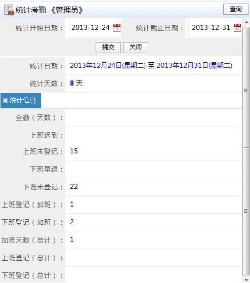 考勤信息统计列表