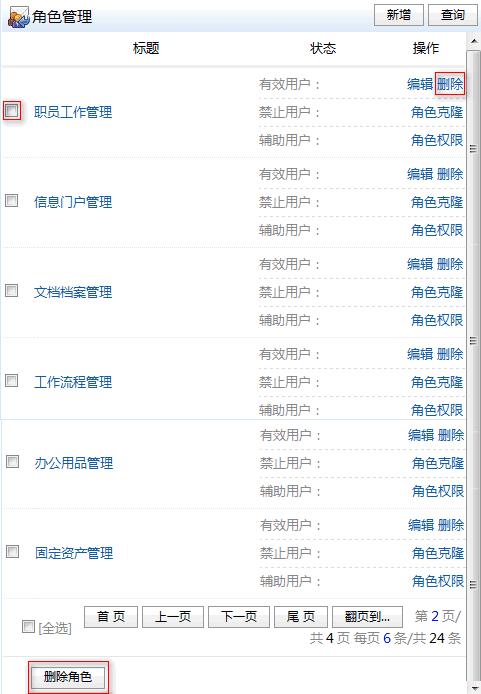 修改后的角色管理列表