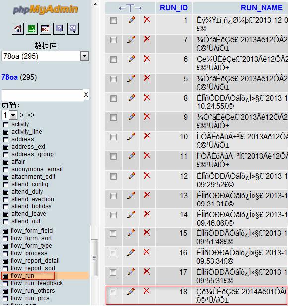 78oa数据库列表