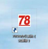 78OA办公系统
